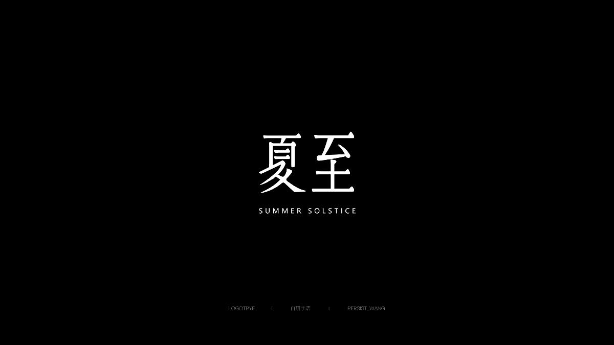 I自研字语I字体LOGO选集