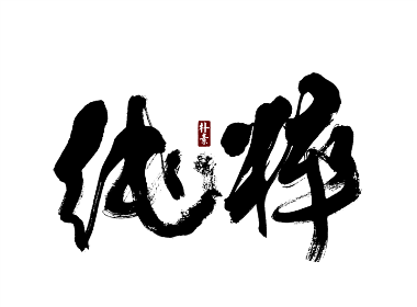 朴素 · 手写书法字体(四)