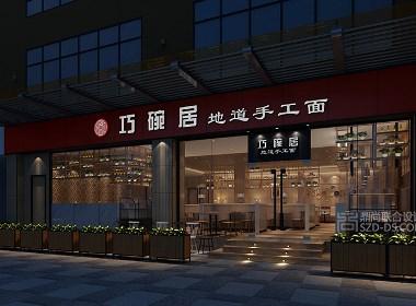现代简约风格|深圳巧碗居面馆餐厅设计(大浪店)