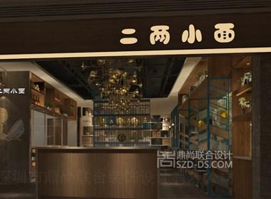 现代风格设计|深圳二两小面重庆面馆设计(车公庙店)