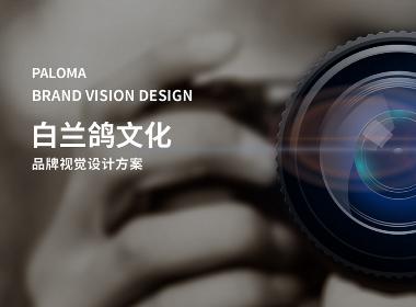天得利项目案例 | 白兰鸽文化品牌logo设计