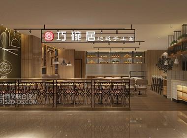现代休闲风格|深圳巧碗居面馆餐厅设计(布吉店)