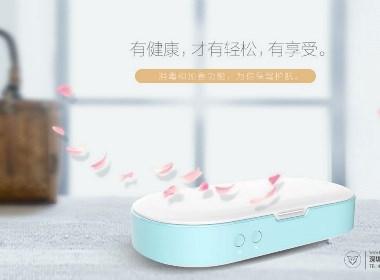手机清洁器设计_简约清新的手机消毒器设计分享