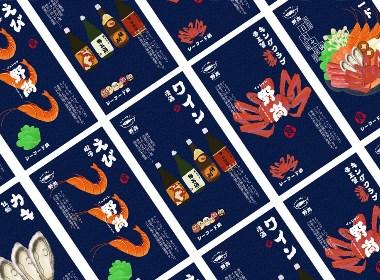 野尚 日式火鍋 logo設計