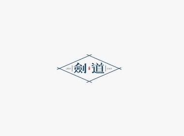 2019/字体设计/第三季