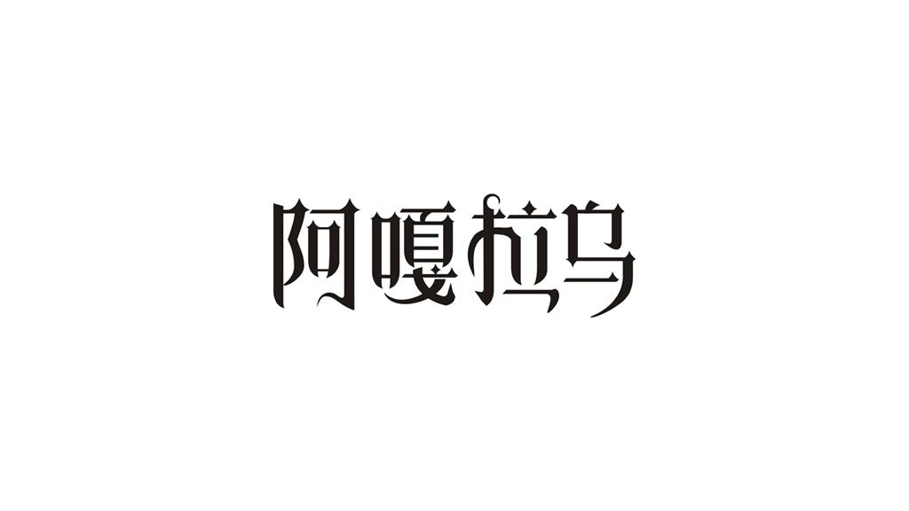 云南普洱茶包裝設計 普洱茶禮盒包裝設計 餅茶包裝設計