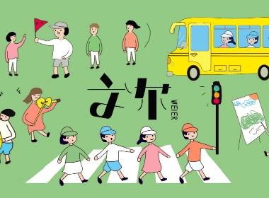 文尔 外语幼儿园 logo设计