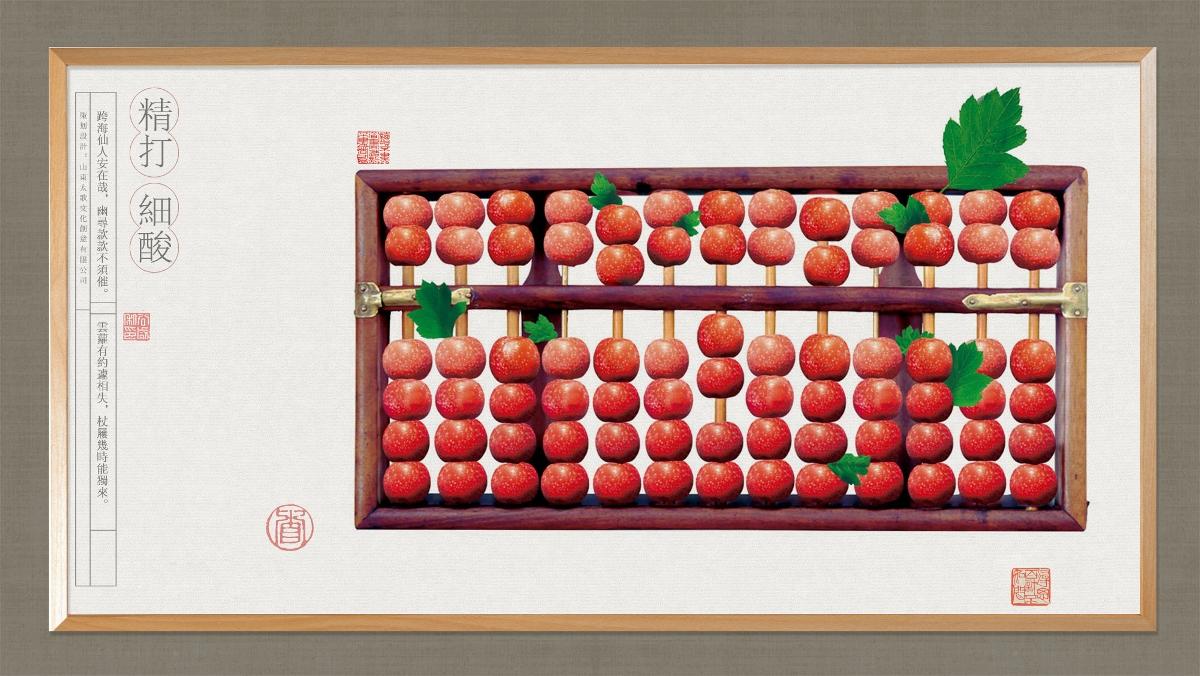 農產品水果招商海報創意-太歌