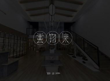 三川久木/云物集/字哉