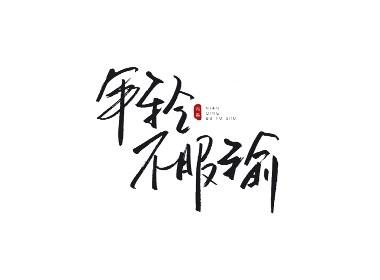 阿庆手书 | 字迹 | 2019.04