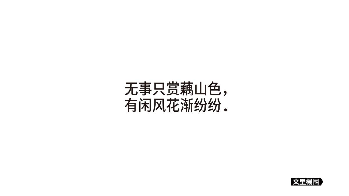 文里杨国.千子莲纯藕粉-原创食品包装设计
