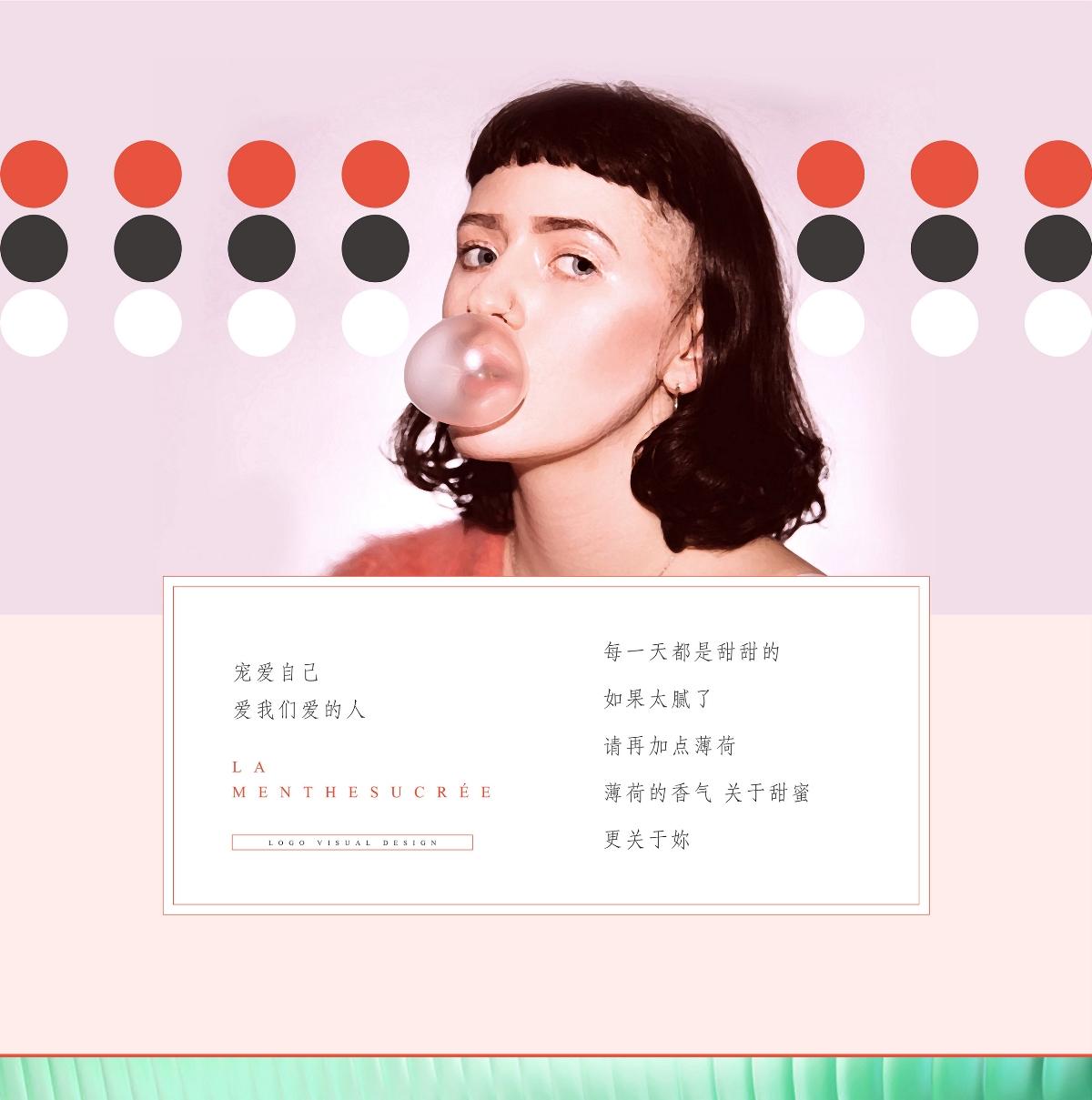 内衣内衣logo设计薄荷少女甜味logo设计情趣天河区情趣用品广州图片