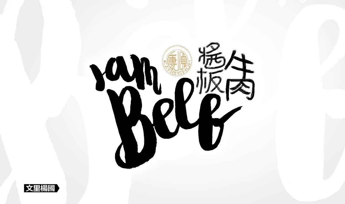 文里杨国.酱板牛肉-原创食品包装设计