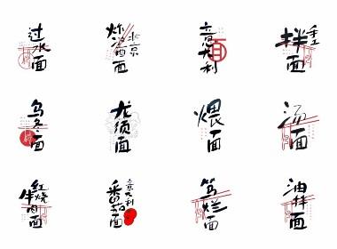 字集自樂之食面埋伏(第2季)