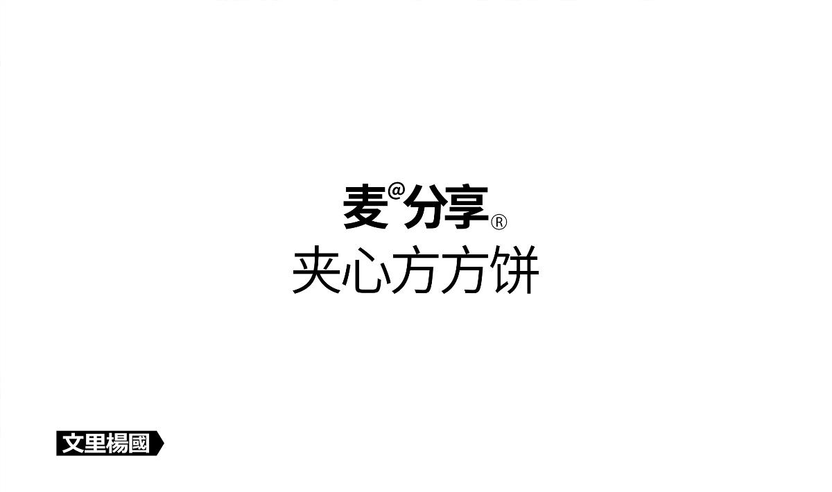 文里杨国.麦分享夹心方方饼-原创食品包装设计