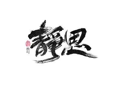 毛笔字集<16>