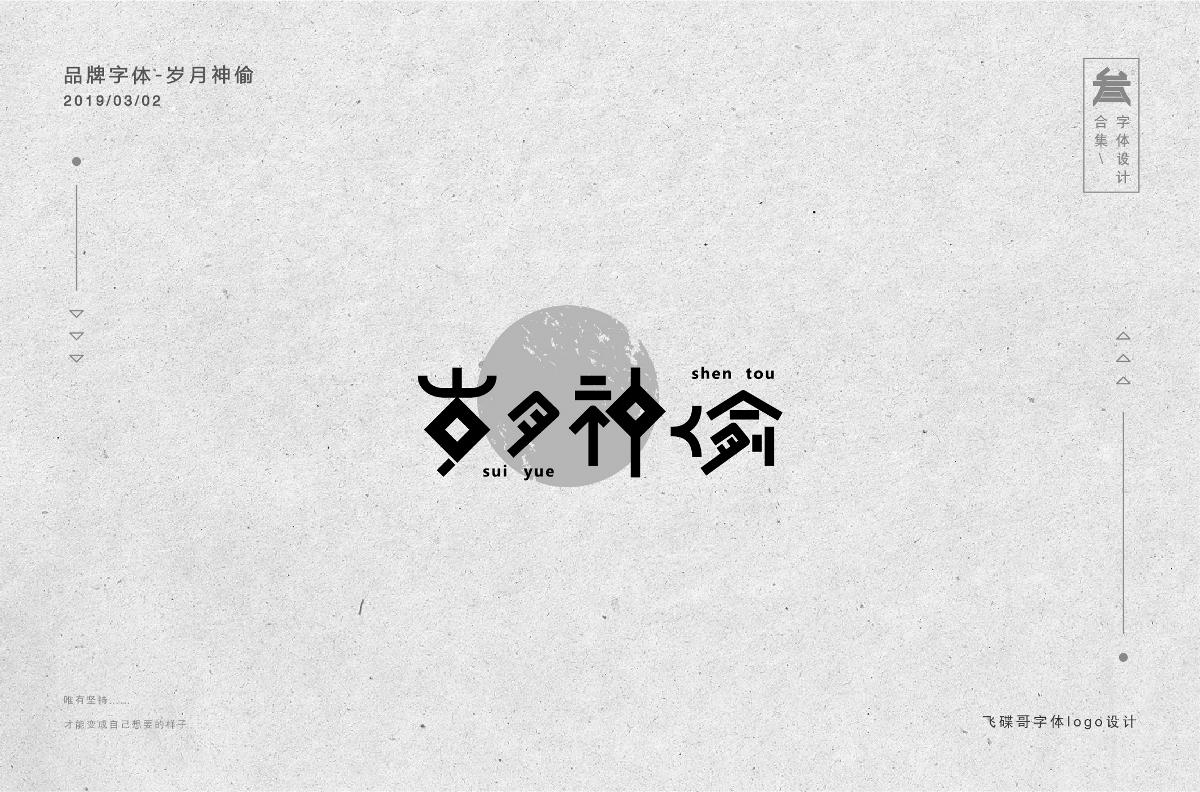 三月字体设计