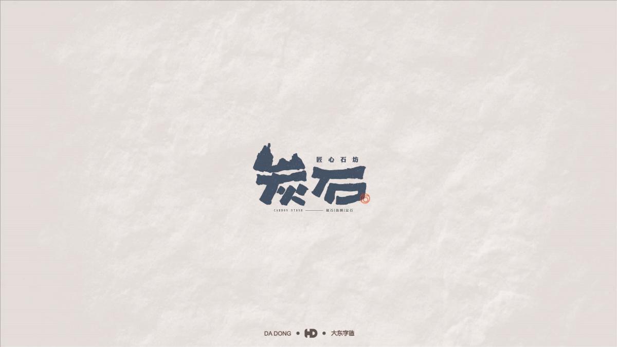 韩大东商业案例/标志设计/LOGO