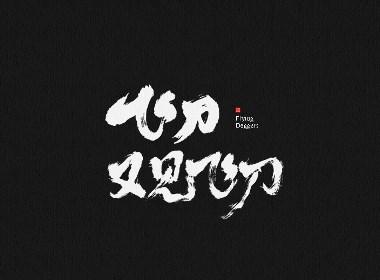 白鸽丨手写习作[2019⑤]
