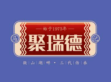 聚瑞德——徐桂亮品牌设计