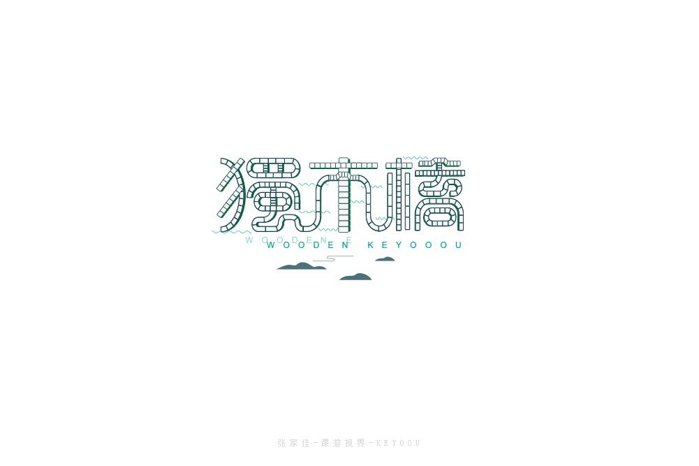 5月字体设计合集一张家佳