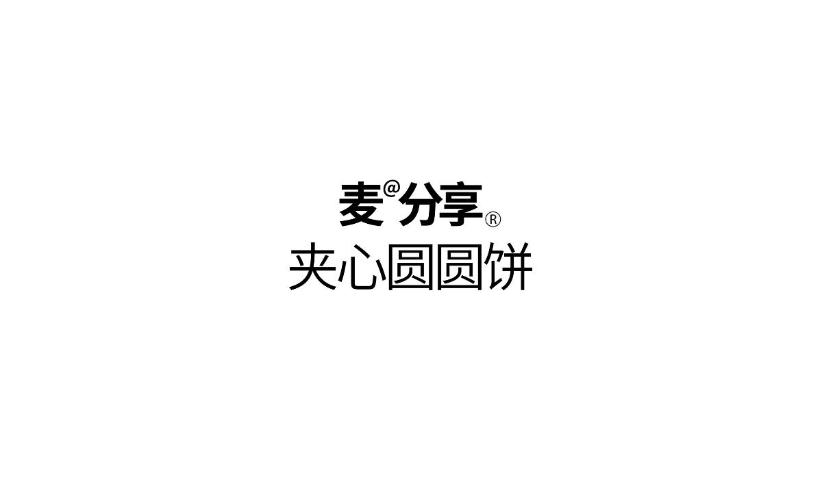 文里杨国.麦分享夹心圆圆饼-原创食品包装设计