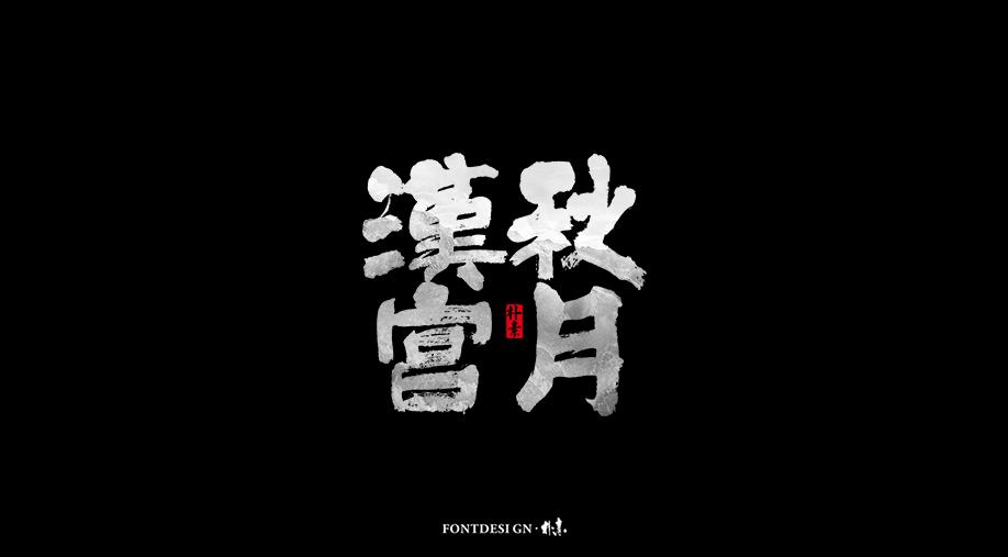 中國古代十大名曲字體合輯