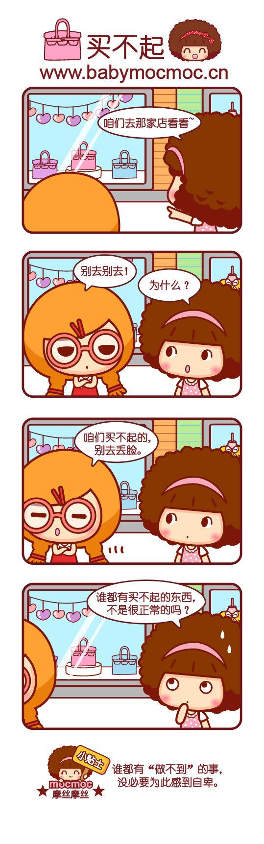 摩丝摩丝漫画~4月