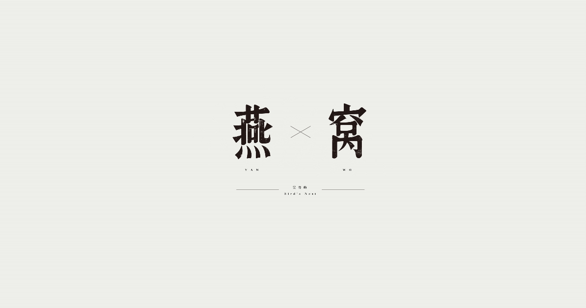 一些歌曲的名字 / 字体设计