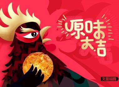 文里杨国.大鸡桃酥-原创食品包装设计