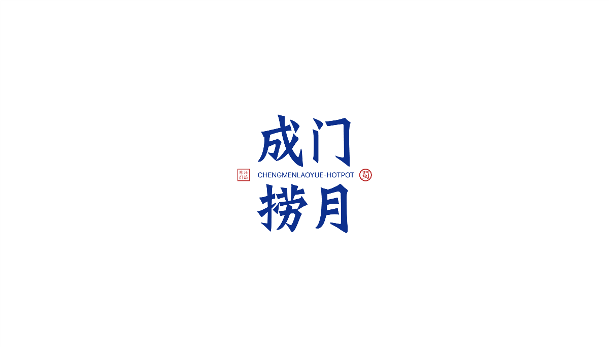 品牌形象设计-成门捞月鸭肠火锅