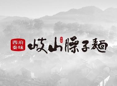 西府秦味-岐山臊子面 | 品牌設計