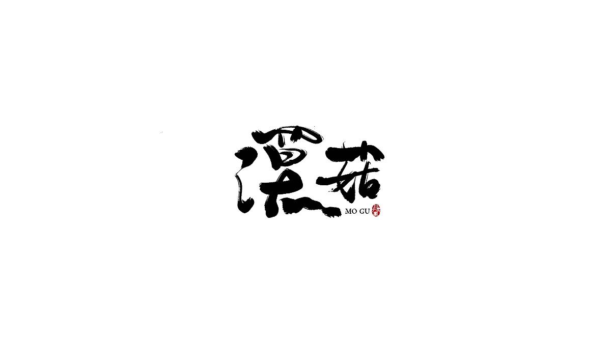 手写字小集
