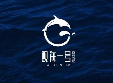 观海一号西餐厅logo设计