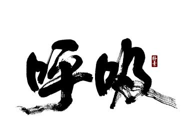 朴素 · 手写书法字体(五)