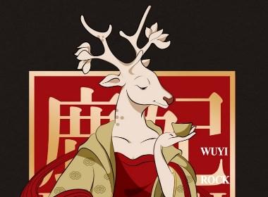 大红袍 · 《鹿妃LUFEI》品牌包装设计