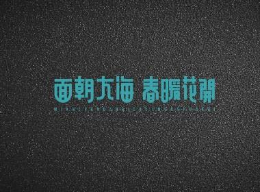 字体设计50例