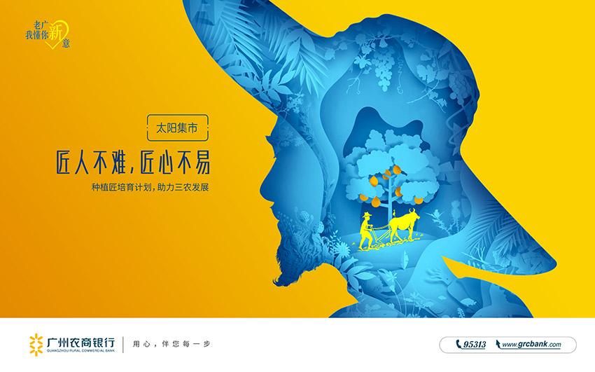 广州农商行太阳金融海报创意设计