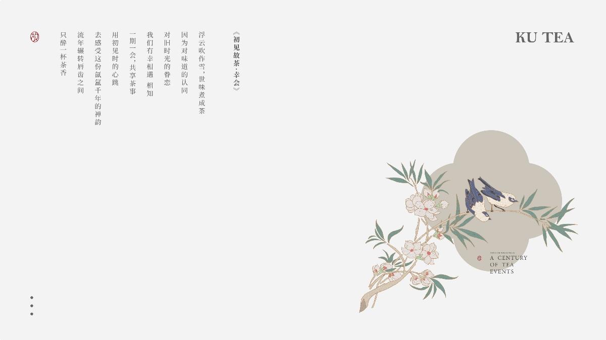"""鲍佳骐:""""初见故茶""""新概念中国茶馆"""