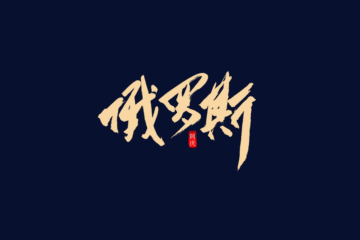 阿庆手书 | 字迹 | 2019.05
