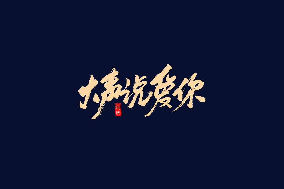 阿庆手书   字迹   2019.05