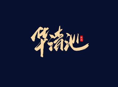 阿庆字体设计2019.05