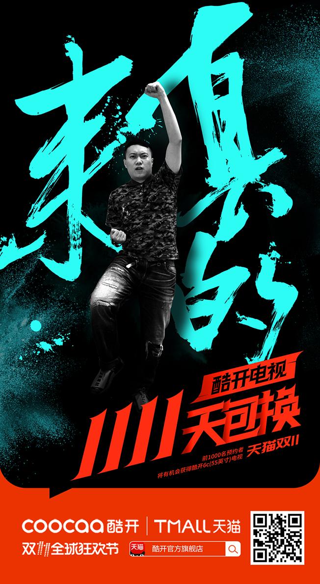 酷开双十一活动海报创意设计