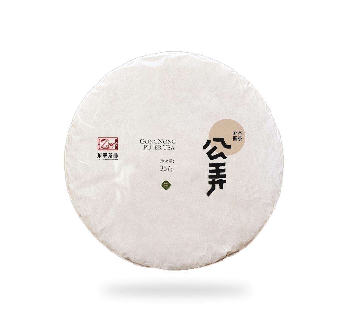 2019云南普洱茶包装设计