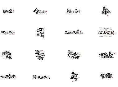字体练习【志】