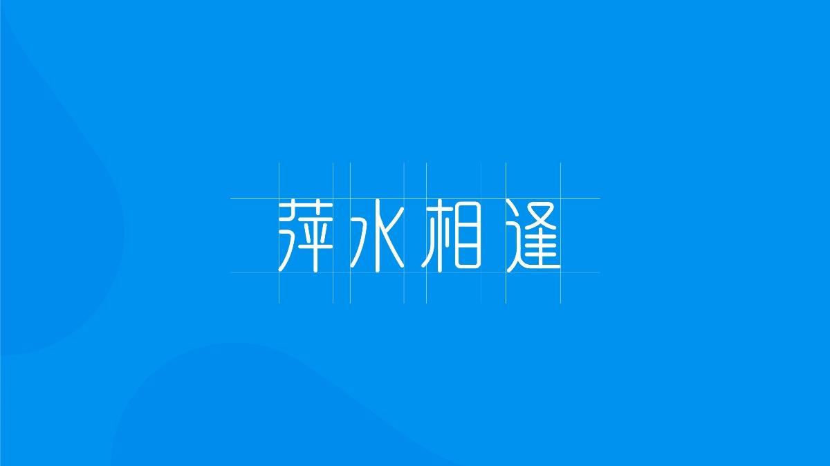 矿泉水品牌包装设计/直白品牌设计