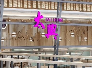 太兴餐厅深圳益田假日广场店