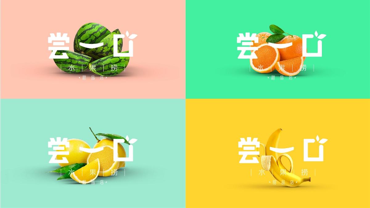 尝一口轻食餐饮品牌形象标志LOGO设计