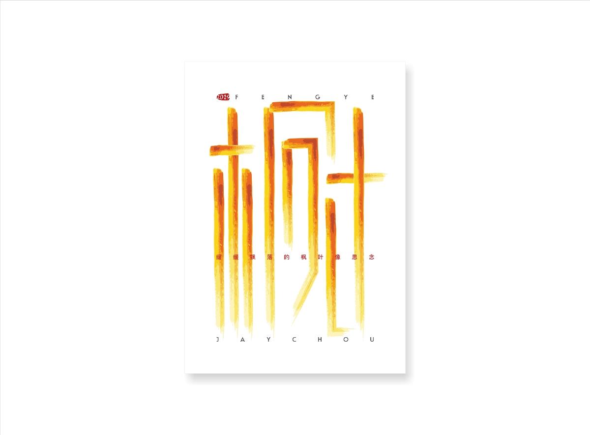 字体与海报