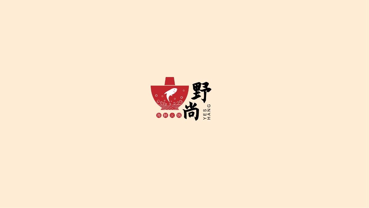 火锅品牌设计提案